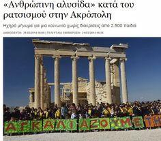 """Οι Νεοδημοκράτες απαγόρευσαν την ανάρτηση της ελληνικής σημαίας στην Ακρόπολη επιτρέπουν όμως την σημαία του """"αντιρατσισμού"""" Είναι εντελώς γραικύλοι. Αυτό είναι το λιγότερο που μπορεί να πει κανείς για αυτούς που κυβερνούν αυτό το τόπο μετά το τέλος της Δικτατορίας. Είναι"""