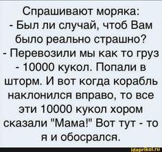 Stupid Memes, Funny Jokes, Russian Memes, Man Humor, Good Mood, Haha, Comedy, Thoughts, Quotes