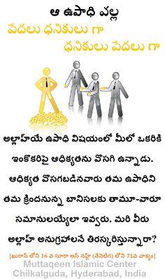 {ఖురాన్ లోని 16 వ సూరా అన్ నహ్ల్ (తేనెటీగ) లోని 71వ వాక్యం} (Social network id: rammohanreddy777@gmail.com), Tags: Muttaqeen Islamic Center, Telangana, Andhra Pradesh, Hyderabad, india., Quran, Islam, telugu, Mohammed Suleman, Rammohanreddy, Quran, (Quran -16th surah an - nahl (the bee) 71)., And Allah has preferred some of you above others in wealth and properties. Then, those who are preferred will by no means hand over their wealth and properties to those (slaves)