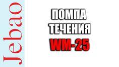 ПОМПА ТЕЧЕНИЯ JEBAO WM-25.  Jebao для морского аквариума