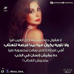 @elissazkh #instgram #beautiful #star #Arab #elissafans #saudiarabia #syria #lebanon #Emirates #Egypt #oman #kuwait #qatar #iraq #Tunisia #morocco #Bahrain #libya #elissazkh #elissa #اليسا #اليسا #متمردة #2016 #