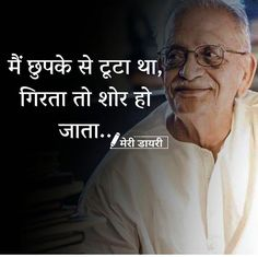 gulzar quotes on zindagi / gulzar Hindi Quotes Images, Shyari Quotes, Hindi Quotes On Life, Hurt Quotes, Strong Quotes, Words Quotes, Deep Quotes, Good Thoughts Quotes, Mixed Feelings Quotes