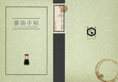 酱油手帖 NO.1