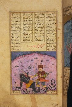 Rustam fourth feat: Cleaves witch Shahnama, 1009/1600 Princeton Islamic MSS., no. 59G