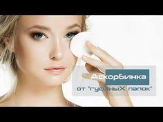 Аскорбиновая кислота для кожи вокруг глаз   Витамин С против «гусиных лапок» и тёмных кругов #24 - YouTube