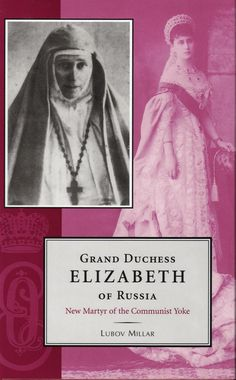Her story is beautifully inspiring.  Elizabeth the New Martyr was the granddaughter of Queen Victoria. She married Grand Duke Serge, the uncle of Tsar Nicholas II and adopted the Orthodox Faith as her own.