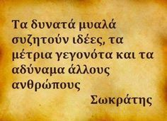 Funny Greek Quotes, Funny Quotes, Unique Quotes, Inspirational Quotes, Stealing Quotes, Wise People, Greek Words, Wise Quotes, Picture Quotes