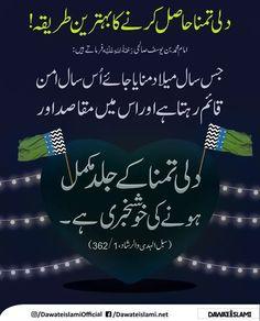 Eid E Milad, Eid Milad Un Nabi, Rabi Ul Awal, Cute Love Gif, All About Islam, Islamic Images, Positive Mind, Urdu Quotes, Ramadan