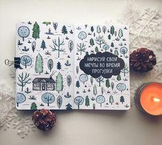 Aplique nesta página um aroma de sua preferência. Destrua este diário.