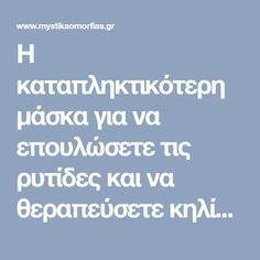 Η καταπληκτικότερη μάσκα για να επουλώσετε τις ρυτίδες και να θεραπεύσετε κηλίδες από τον ήλιο. Μυστικά ομορφιάς, συνταγές ομορφιάς, μάσκες ομορφιάς, καλλυντικά, σέρουμ σαλιγκαριού, βούτυρο στρουθοκαμήλου, κανναβέλαιο. : www.mystikaomorfias.gr, GoWebShop Platform Health Fitness, Tips, Natural Beauty, Hacks, Cosmetics, Fashion, Moda, Fashion Styles, Fashion Illustrations