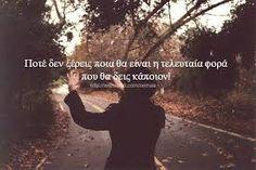 Αποτέλεσμα εικόνας για μοναξια αγαπη Wisdom Quotes, Life Quotes, Greek Music, Living Without You, Life Words, Love Me Quotes, Greek Quotes, Music Quotes, True Stories