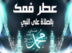 اللهم صلي وسلم على نبينا وحبيبنا وشفيعنا محمد وعلى آله وصحبه الطاهرين