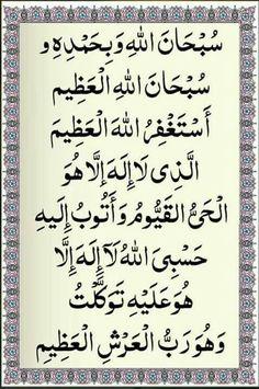 Quran Quotes Love, Quran Quotes Inspirational, Islamic Love Quotes, Religious Quotes, Allah Quotes, Duaa Islam, Islam Hadith, Allah Islam, Islam Quran