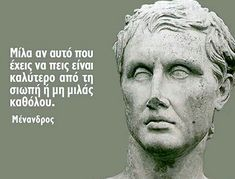 Greek Quotes, Wise Words, Philosophy, Quotations, Literature, Wisdom, Hero, Garden, Knowledge Quotes