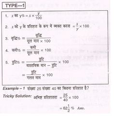 Maths Percentage Short Tricks In Hindi प्रतिशत शार्ट ट्रिक्स - Online Solution, Short Tricks, Educational, Mobile Features, Toll Free, customer care number