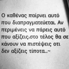 Κι όμως,αξίζεις... #greek #quoteswww.SELLaBIZ.gr ΠΩΛΗΣΕΙΣ ΕΠΙΧΕΙΡΗΣΕΩΝ ΔΩΡΕΑΝ ΑΓΓΕΛΙΕΣ ΠΩΛΗΣΗΣ ΕΠΙΧΕΙΡΗΣΗΣ BUSINESS FOR SALE FREE OF CHARGE PUBLICATION