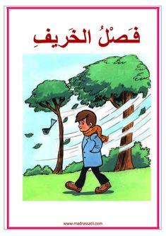 كلمات الفصول - بحث Google Weather Calendar, Arabic Alphabet Letters, Arabic Language, Learning Arabic, Kid Spaces, Preschool, Seasons, Teaching, Activities