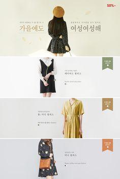 보러가기 버튼모양 > Site Design, Web Design, Lookbook Layout, Fb Banner, Korean Design, Promotional Design, Event Page, Fashion Sites, Fashion Catalogue