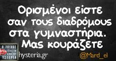 Sarcastic Quotes, Funny Quotes, Free Therapy, Greek Quotes, English Quotes, Funny Facts, Puns, Favorite Quotes, Haha