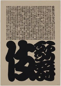 Ikko Tanaka. Kabuki, Book by Kinosuke Tomata, Published by Shirakawe Shobo. 1974