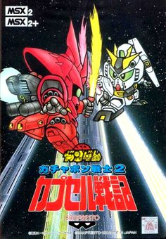 SD Gundam World: Gachapon Senshi 2 - Capsule Senki, MSX.