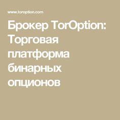 Брокер TorOption: Торговая платформа бинарных опционов