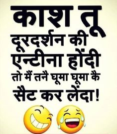 New Funny Good Morning Quotes For Him Texts Laughing Ideas Funny Status Quotes, Funny Quotes In Hindi, Funny Attitude Quotes, Funny Statuses, Funny Girl Quotes, Crazy Quotes, Sarcastic Quotes, Jokes Quotes, Desi Quotes