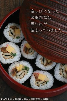 Makizushi, Japanese sushi roll, with anago (conger eel) 巻き寿司