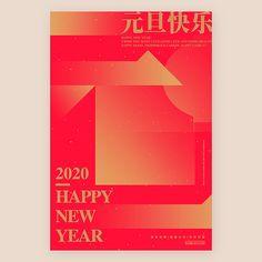 元旦海报 新年快乐|平面|海报|wqaaa - 原创作品 - 站酷 (ZCOOL) Poster Design, Graphic Design Layouts, Book Design Layout, Graphic Design Posters, Modern Graphic Design, Graphic Design Typography, Brochure Design, Graphic Design Inspiration, Chinese New Year Design