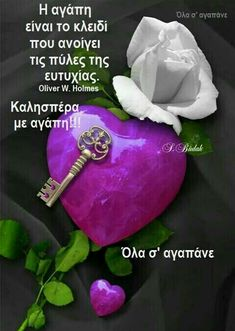 Good Night, Christmas Bulbs, Love You, Holiday Decor, Vintage Ideas, Paracord, Quotes, Greek, Nighty Night