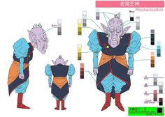 Dragon Ball Ossu! Kaette Kita Son Gokū to Nakama-tachi - Model Sheet 045   Flickr - Photo Sharing!