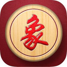 #NEW #iOS #APP 象棋 - 象棋对战棋牌游戏 - Huilin Zhang