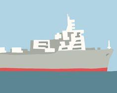 Container ship on San Francisco Bay (bow)
