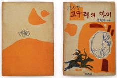 Vintage Korean book cover