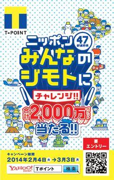 Food Graphic Design, Web Design, Graph Design, Japanese Graphic Design, Japan Design, Graphic Design Posters, Graphic Design Inspiration, Logo Design, Sale Banner