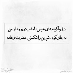 Poetry Poem, Poetry Quotes, Words Quotes, Instagram Picture Quotes, Sad Texts, Pomes, Persian Poetry, Persian Quotes, Rare Words