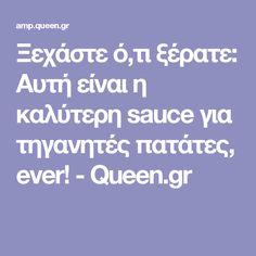 Ξεχάστε ό,τι ξέρατε: Αυτή είναι η καλύτερη sauce για τηγανητές πατάτες, ever! - Queen.gr