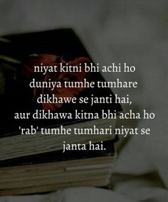 BILKUL One Word Quotes, Shyari Quotes, Quran Quotes, Faith Quotes, True Quotes, Qoutes, Deep Quotes, Hindi Quotes, Quotations