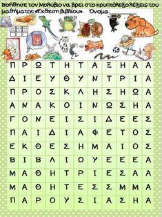 Έκθεση βιβλίου / Ο κόσμος των βιβλίων. Φύλλα εργασίας, ιδέες για τη… Language, Words, School, Free Time, Maths, Cake Ideas, Greek, Crafts, Art