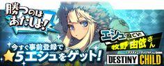 デスティニーチャイルド For DMM Event Banner, Web Banner, Game Font, Gaming Banner, Game Ui Design, Japan Games, Event Logo, Destiny's Child, Page Design