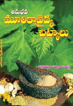 అనుభవ మూలికావైద్య చిట్కాలు | Anubhava Mulika Vaidya Chitkalu Ayurveda Books, Yoga Mantras, Good Books, Free Books, Book Categories, Good Health Tips, Popular Books, Herbal Medicine, Health Remedies