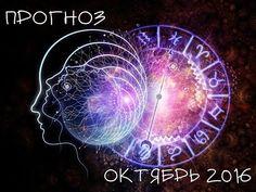 Прогноз для всех знаков Зодиака на октябрь 2016 года