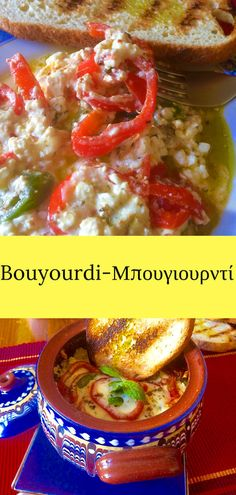 Bouyourdi-Μπουγιουρντί