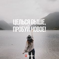 Words Quotes, Wise Words, Life Quotes, Russian Quotes, Different Quotes, News Online, Motivate Yourself, New Life, Perfect Body