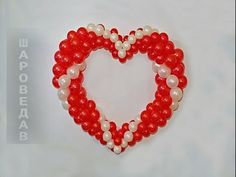 Сердце из круглых шаров.День св.Валентина. Свадьба Heart from balloons.❤️ - YouTube