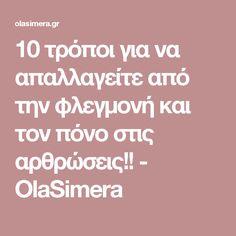 10 τρόποι για να απαλλαγείτε από την φλεγμονή και τον πόνο στις αρθρώσεις!! - OlaSimera Remedies, Home Remedies
