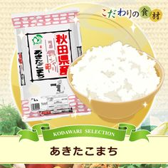 【オススメ商品No.17】 秋田県の代表米「あきたこまち」は、自然豊かな山や川からなる肥沃な土壌が育んだ、柔らかく粘り強い炊き上がりと光沢が特徴の美味しいお米です。