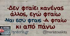 -Δεν φταίει κανένας άλλος, εγώ φταίω -Nαι εσύ φταις -A φταίω κι από πάνω Stupid Funny Memes, Funny Quotes, Hilarious, Funny Stuff, Funny Greek, Try Not To Laugh, Greek Quotes, Cheer Up, Just Kidding