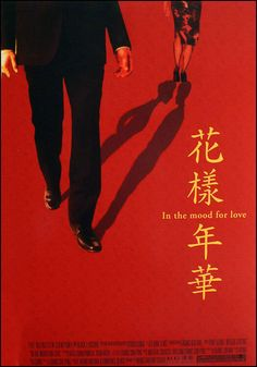 In the mood for Love (花樣年華)