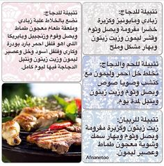 18 Arabic food Pins you might like New Recipes, Cooking Recipes, Healthy Recipes, Good Food, Yummy Food, Tasty, Arabian Food, Egyptian Food, Cookout Food
